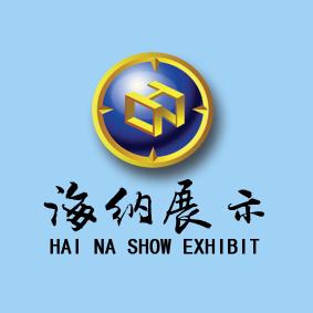 广州市海纳展览展示器材有限公司【展具租赁服务】